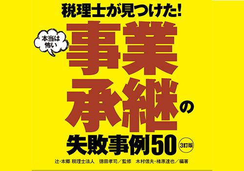 シリーズ03_事業継承_3訂版_カバー_05_印刷用