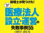 cover07iryouhoujin420x315